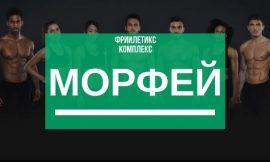 Комплекс Морфей – Фриилетикс (Freeletics) Тренировка