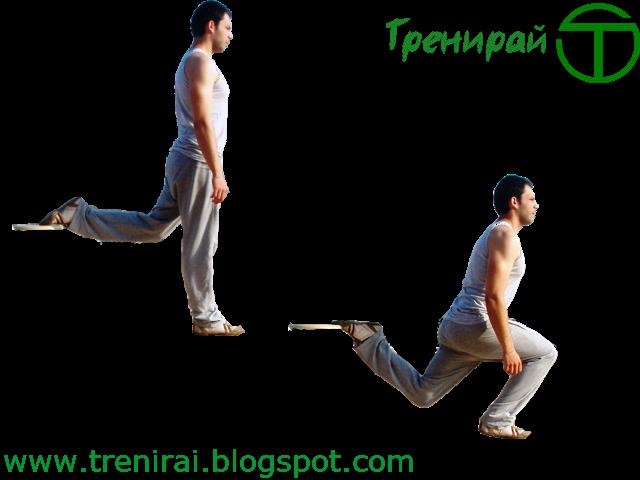 Български Клек – Упражнение за Крака