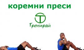 Военни Коремни Преси | Упражнение за корем