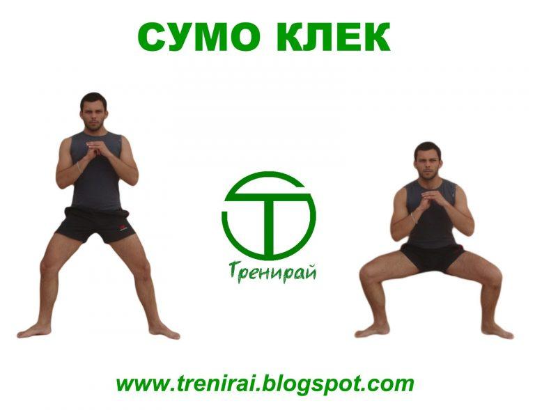 Сумо Клек – различното упражнение за крака