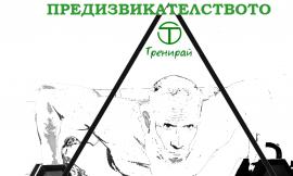 Лицеви Опори Пирамида – Предизвикателството !