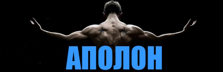 Комплекс Аполон – Фриилетикс (Freeletics) Тренировка