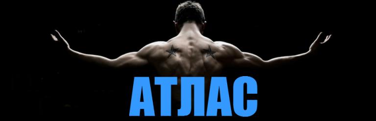 Комплекс Атлас – Фриилетикс (Freeletics) тренировка