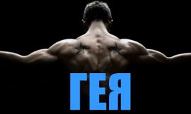 Комплекс Гея – Фриилетикс (Freeletics) Тренировка