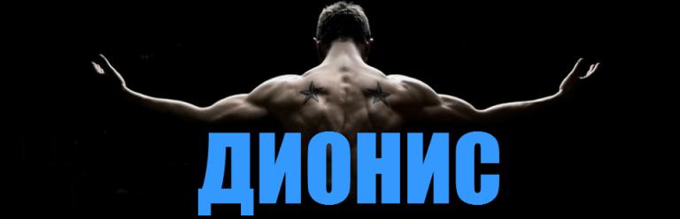 Комплекс Дионис – Фриилетикс (Freeletics) Тренировка