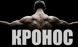 Комплекс Кронос – Фриилетикс (Freeletics) Тренировка