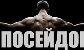 Комплекс Посейдон – Фриилетикс (Freeletics) Тренировка