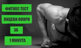 Фитнес Тест – Лицеви опори за 1 минута