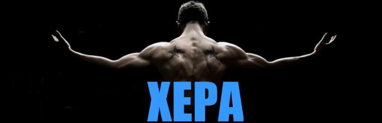Комплекс Хера – Фриилетикс (Freeletics) Тренировка