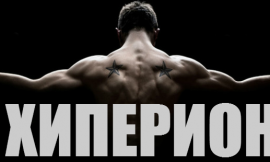 Комплекс Хиперион – Фриилетикс (Freeletics) Тренировка
