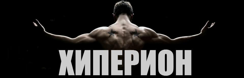 Комплекс Хиперион – Фриилетикс (Freeletics) Тренировка