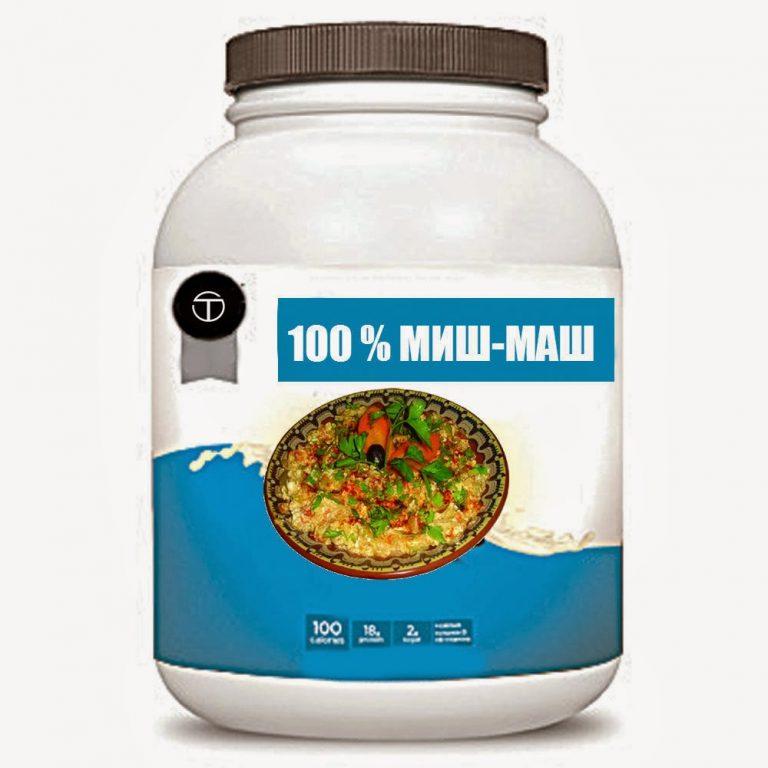 Миш-Маш – протеиновата Бомба, която и баба ти знае
