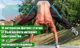 10 интересни фитнес статии от българското интернет пространство за последната седмица – 10