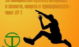 25 невероятни цитати свързани с живота, спорта и тренировките – част #1