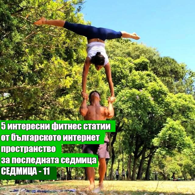 5 интересни фитнес статии от българското интернет пространство за последната седмица – 11