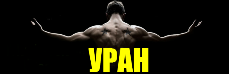 Комплекс Уран – Фриилетикс (Freeletics) Тренировка
