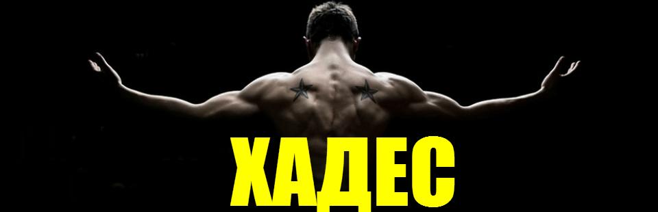 Комплекс Хадес – Фриилетикс (Freeletics) Тренировка