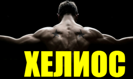 Комплекс Хелиос – Фриилетикс (Freeletics) Тренировка