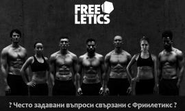 Често задавани въпроси свързани с Фриилетикс (Freeletics)
