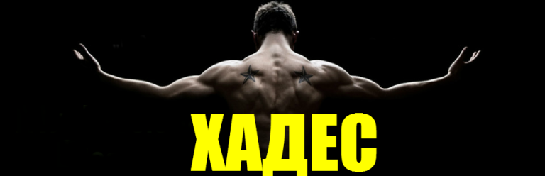 Комплекс Хадес – Фриилетикс (Freeletics) Тренировка