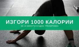 Изгори 1000 калории за 20 минути в една тренировка