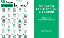 30 дневно предизвикателство – 50 бърпи повторения в една серия