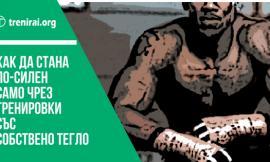 Как да стана по-силен само чрез тренировки със собствено тегло