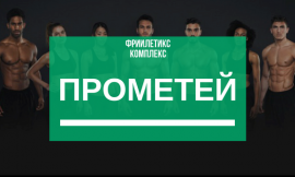 Комплекс Прометей – Фриилетикс (Freeletics) Тренировка