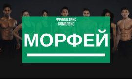 Комплекс Морфей – Фриилетикс (Freeletics) Тренировка