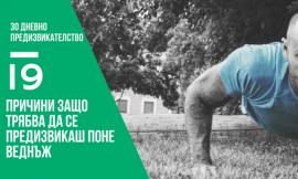 (30 дневно предизвикателство) 19 Причини Защо трябва да се предизвикаш поне веднъж
