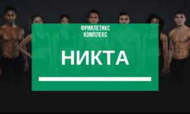 Комплекс Никта – Фриилетикс (Freeletics) Тренировка