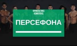 Комплекс Персефона  – Фриилетикс (Freeletics) Тренировка