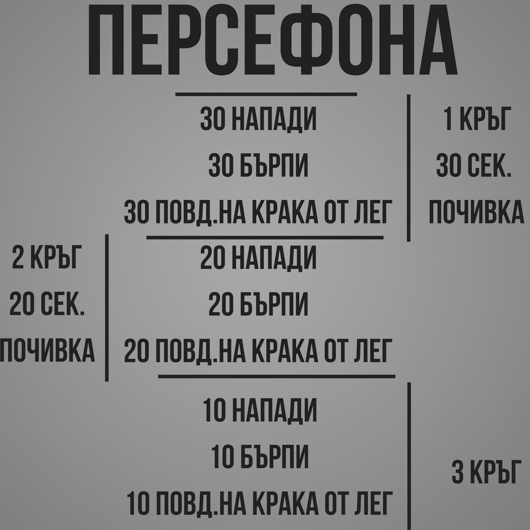 Персефона фриилетикс тренировка със собствено тегло в раздел сила