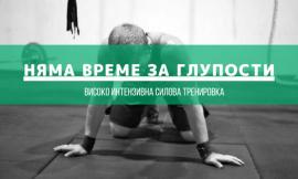 Високо Интензивна Силова Тренировка (Няма време за глупости)