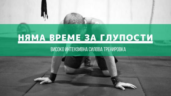 Високо интензивна силова тренировка - Няма време за глупости