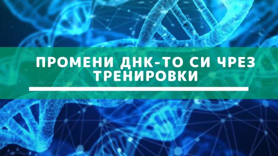 Промени ДНК-то си чрез тренировки