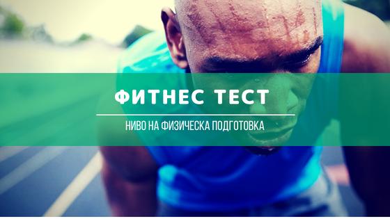 Фитнес тест – Ниво на физическа подготовка