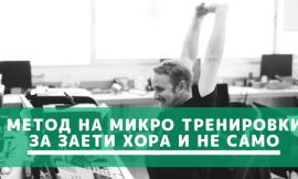 Метод на Микро Тренировки за Заети хора и не само