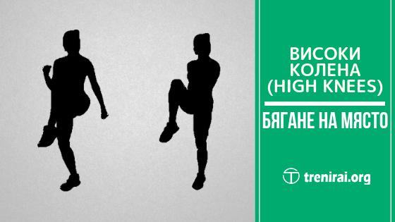 Високи колена (high knees) – бягане на място