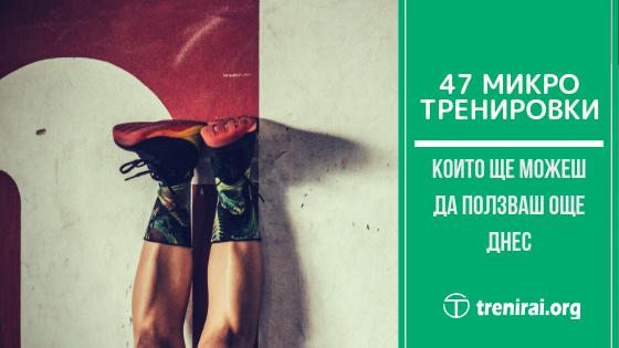 47 микро тренировки, които можеш да ползваш още днес