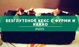 Безглутенов кекс с фурми и какао