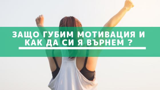 Защо губим мотивация и как да си я върнем ?