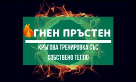 Огнен пръстен – Кръгова тренировка със собствено тегло