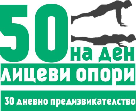 50 лицеви опори на ден –  30 дневно предизвикателство