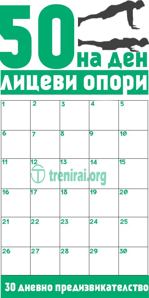 50 лицеви опори на ден - 30 дневно предизвикателство (схема)