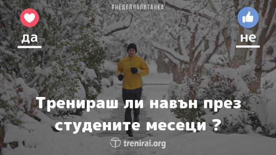 Тренираш ли навън през студените месеци ?