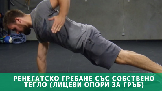 Ренегатско гребане със собствено тегло (Лицеви опори за гръб)