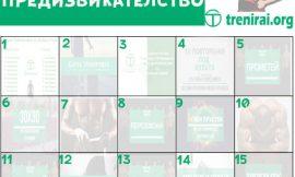 15 дневно празнично предизвикателство, програмата която ще те държи във форма по време на празниците