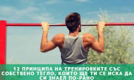 12 принципа на тренировките със собствено тегло, които ще ти се иска да си знаел по-рано