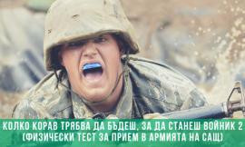 Колко корав трябва да бъдеш, за да станеш войник 2 (физически тест за прием в Армията на САЩ)